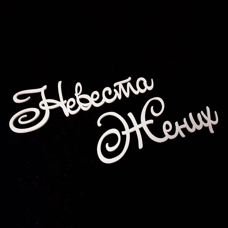 Wedding signs 'Nevesta & Zhenih'